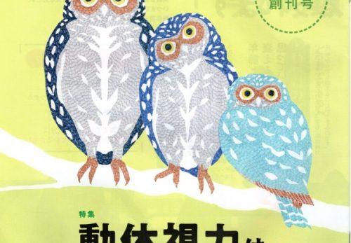 キューサイ株式会社様「健康手帖」10月号 掲載 2019/10
