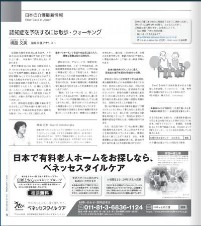 20190201_ゆうゆう(サンディエゴ介護誌)記事