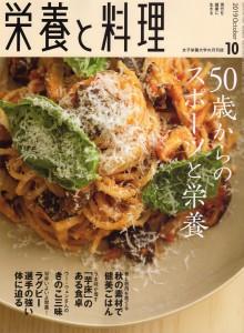 「栄養と料理」10月号 掲載 2019/09/09発売