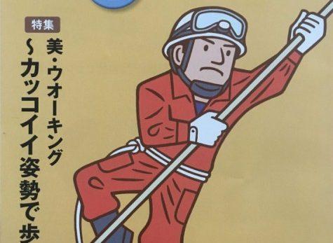 中央労働災害防止協会発行「ひろば」掲載