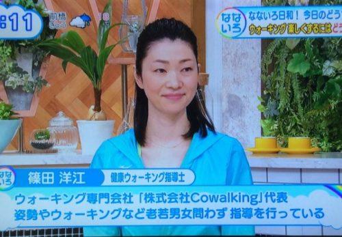テレビ東京「なないろ日和」生出演
