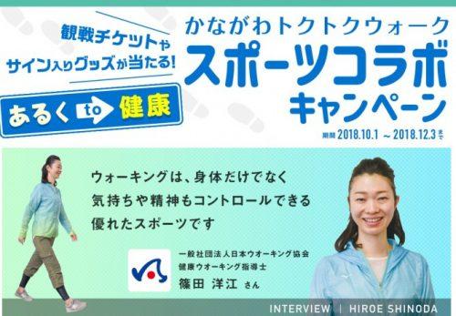 かながわME-BYOカルテ「かながわトクトクキャンペーン」掲載