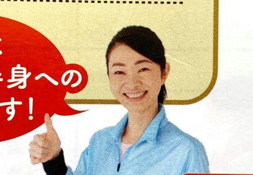 キューサイ株式会社様:「健康手帖」3月号~ひざトラブルを予防する歩き方~
