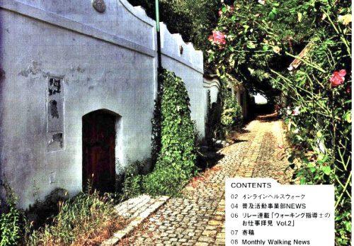 一般社団法人日本ウオーキング協会様の会報誌「ウオーキングライフ」にて、前号に続きコラムを書かせて頂きました。