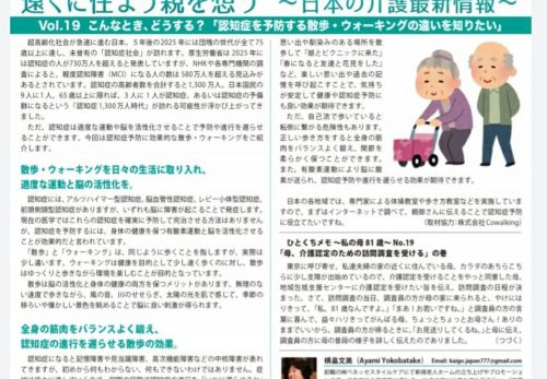 ロサンゼルス日刊サン 10/31号 掲載