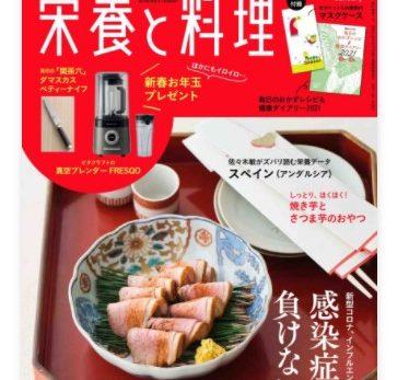 「栄養と料理」新連載~毎日がときめく歩き方レッスン~